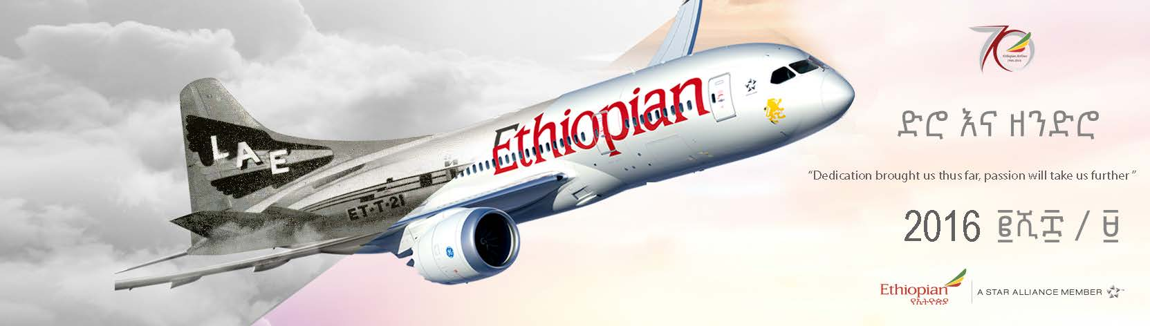 Ethiopia airlines history